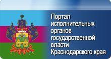 Официальный портал Правительства Краснодарского края
